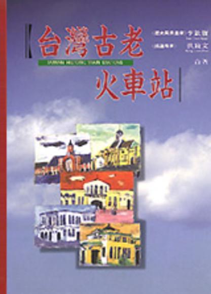 台灣古老火車站
