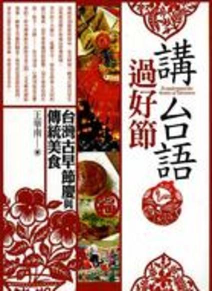 講台語過好節:台灣古早節慶與傳統美食