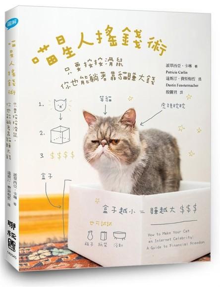 喵星人搖錢術:只要按按滑鼠,你也能躺著靠貓賺大錢