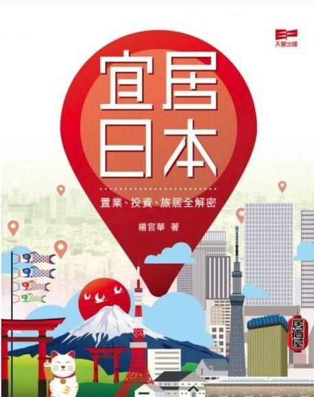 宜居日本──置業、投資、旅居全解密