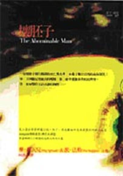 壞胚子-馬丁‧貝克刑事檔案