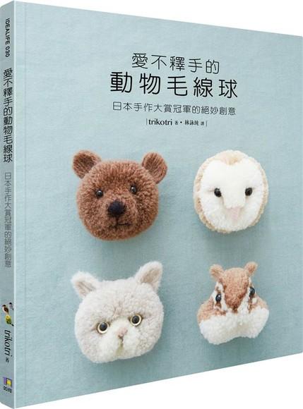 愛不釋手的動物毛線球: 日本手作大賞冠軍的絕妙創意