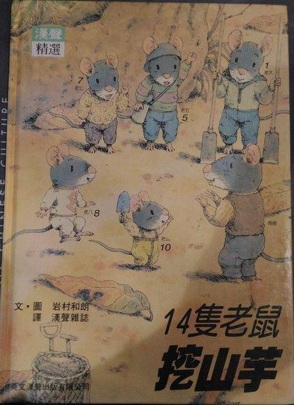 14隻老鼠挖山芋