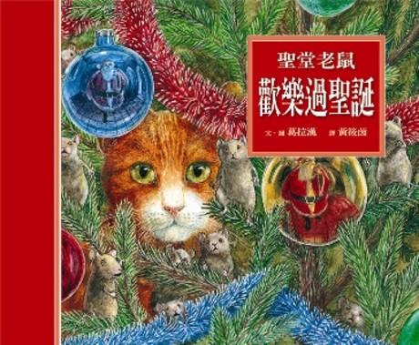 聖堂老鼠歡樂過聖誕
