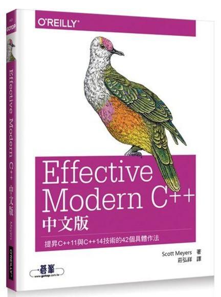 Effective Modern C++ 中文版: 提昇C++11與C++14技術的42個具體作法