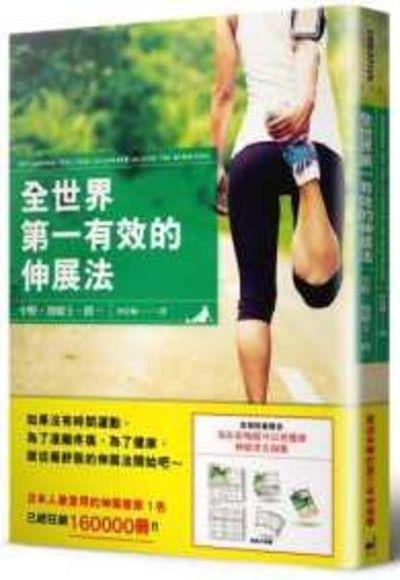全世界第一有效的伸展法(隨書贈送:站在原地就可以更健康‧伸展書衣海報)