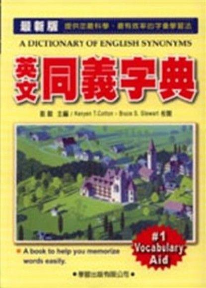 英文同義字典《修訂版》(平裝)