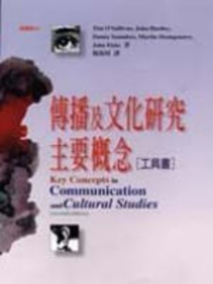 傳播及文化研究主要概念