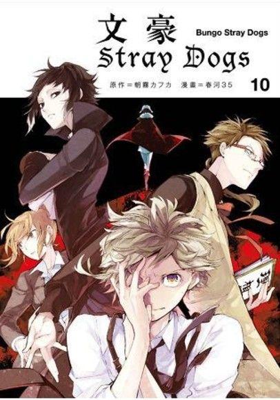 文豪Stray Dogs(10)
