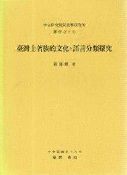 臺灣土著族的文化語言分類探究(專刊甲17)