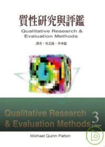 質性研究與評鑑(上、下冊不分售)