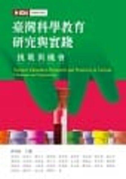 臺灣科學教育研究與實踐