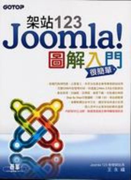 Joomla架站123