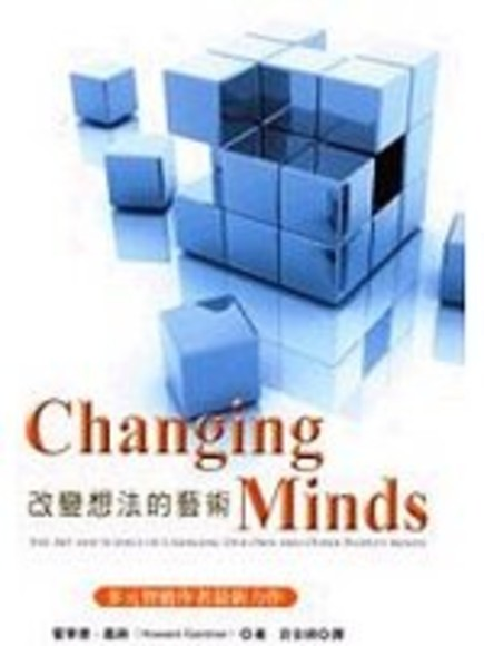 Changing-Minds:改變想法的藝術(平裝)