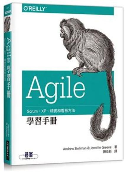 Agile學習手冊: Scrum、XP、精實和看板方法
