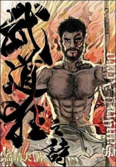 武道狂之詩 卷十八