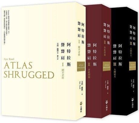 阿特拉斯聳聳肩(55周年經典紀念版/三冊套書不分售)