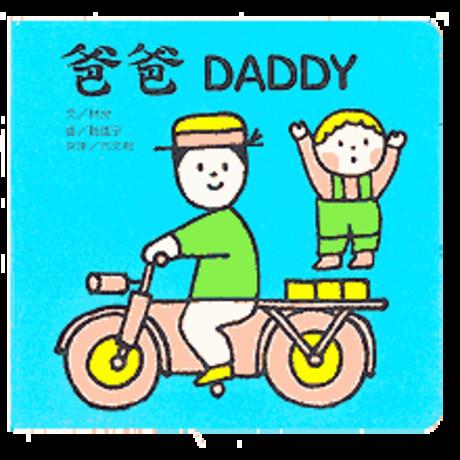 爸爸DADDY