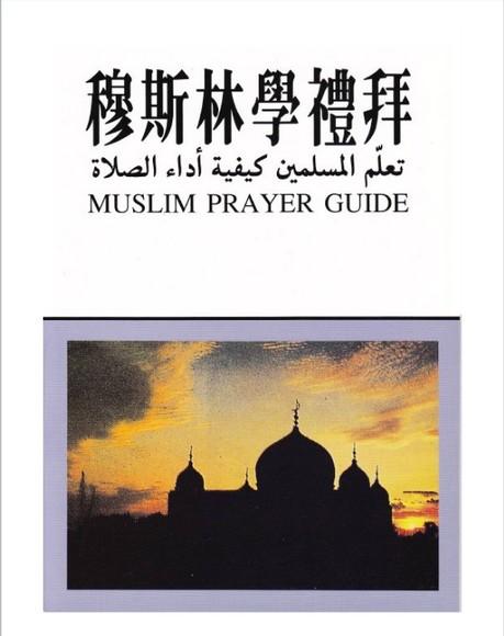 穆斯林學禮拜