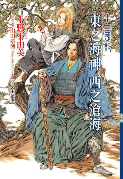十二國記(05)東之海神.西之滄海