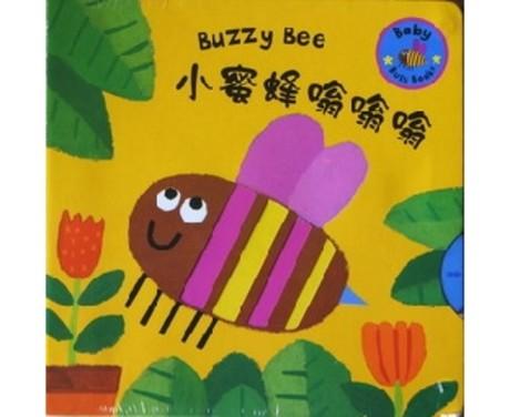 小蜜蜂嗡嗡嗡(精裝)