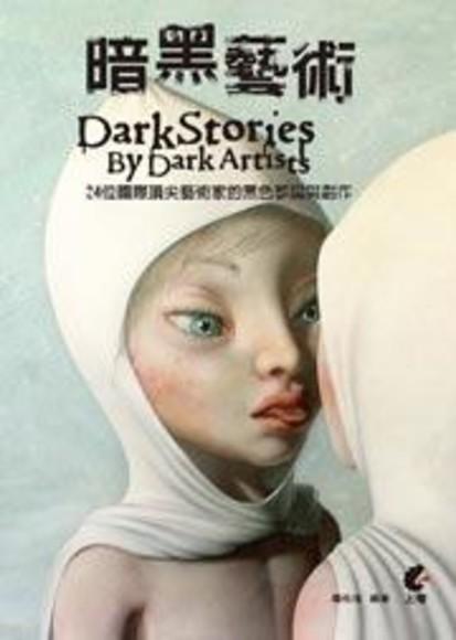 暗黑藝術:24位國際頂尖藝術家的黑色夢魘與創作