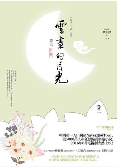 雲畫的月光 卷三