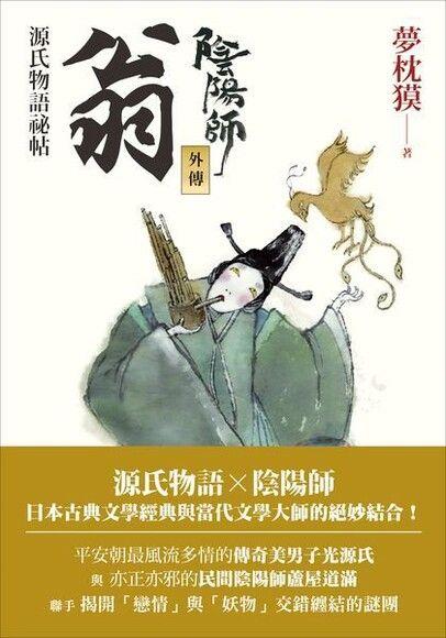 陰陽師外傳:源氏物語祕帖 翁(二版)