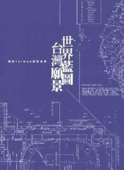 世界藍圖.台灣願景:預約TAIWAN美好未來(精裝)
