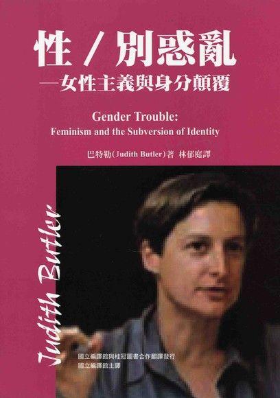 性別惑亂:女性主義與身分顛覆