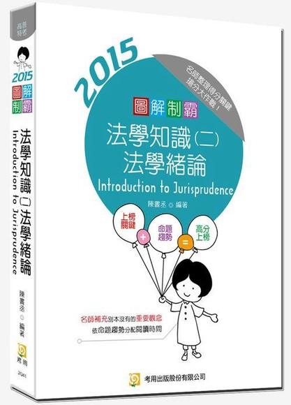 圖解制霸法學知識(二)法學緒論(隨書附100日讀書計畫)(四版)