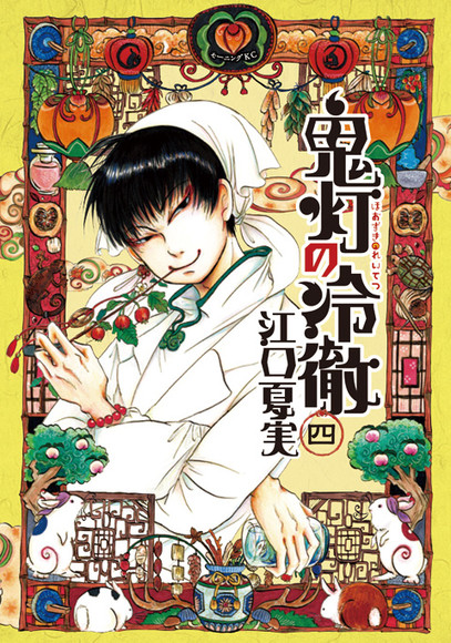鬼灯の冷徹(4)