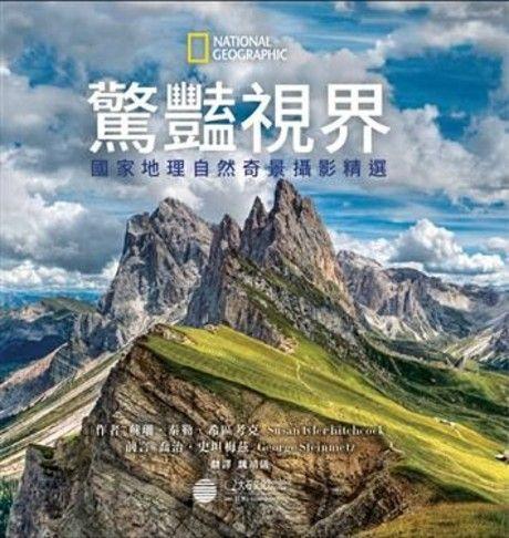 驚豔視界:國家地理自然奇景攝影精選(精裝)