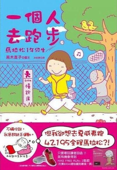 一個人去跑步:馬拉松1年級生