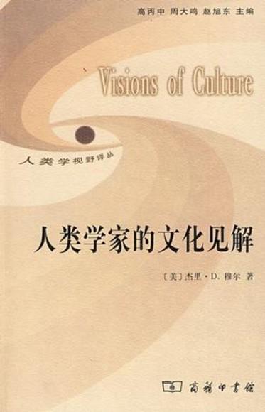 人類學家的文化見解(簡體書)