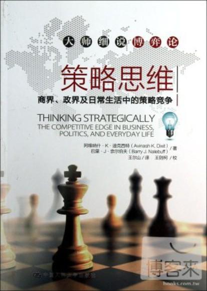 策略思維:商界、政界及日常生活中的策略競爭