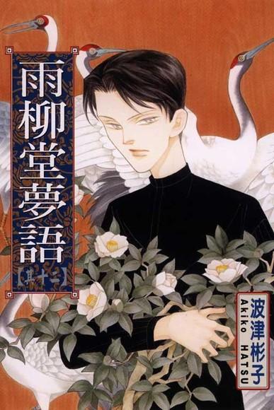 雨柳堂夢語 (12)