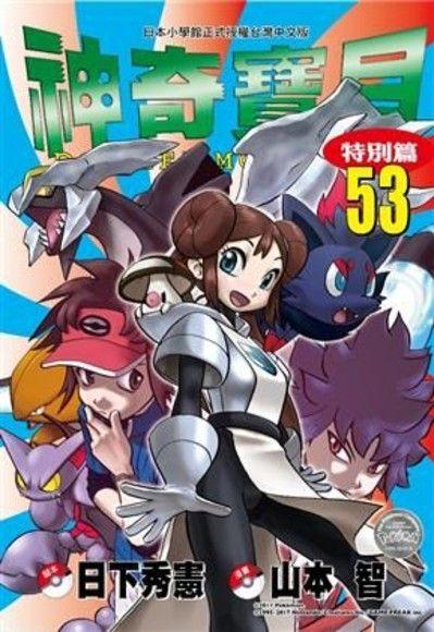 神奇寶貝特別篇 53
