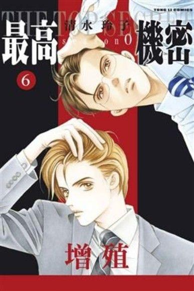 最高機密 season 0(6)