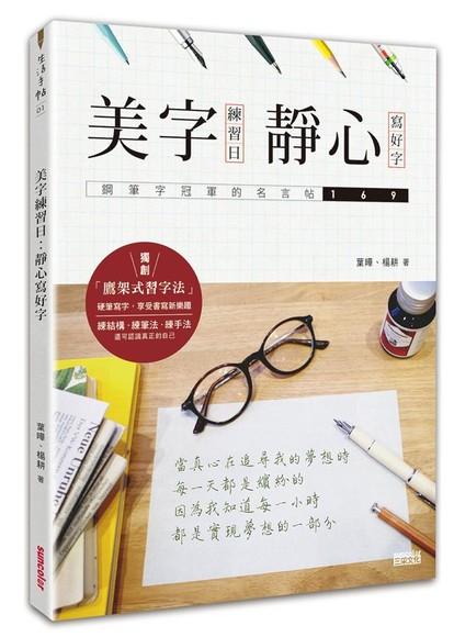 美字練習日:靜心寫好字