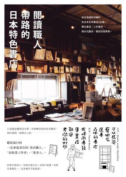 閱讀職人帶路的日本特色書店