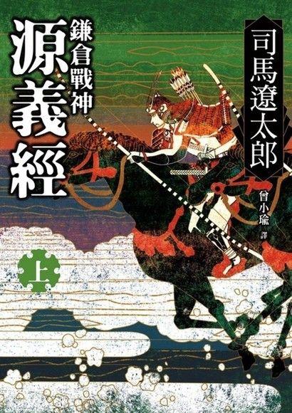 鎌倉戰神源義經(上)