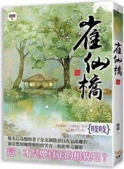 雀仙橋 (二)