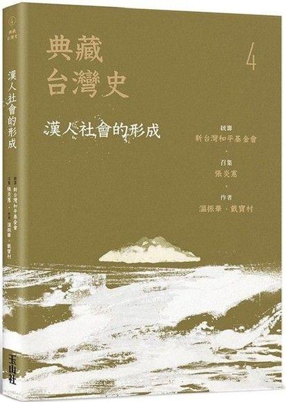典藏台灣史(四)漢人社會的形成