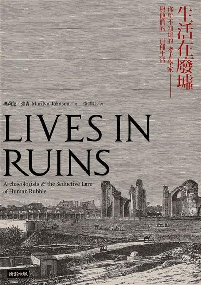 生活在廢墟: 你所不知道的考古學家與他們的一百種生活