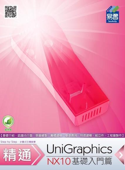 精通 UniGraphics NX10:基礎入門篇