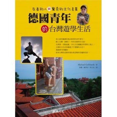 德國青年的台灣遊學生活:友善的人與驚奇的文化差異