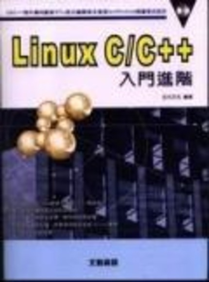 Linux C/C++ 入門進階