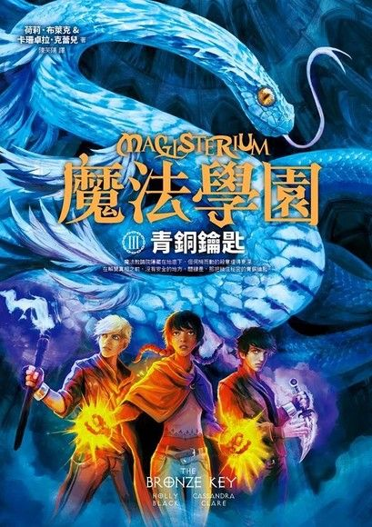 魔法學園Ⅲ:青銅鑰匙