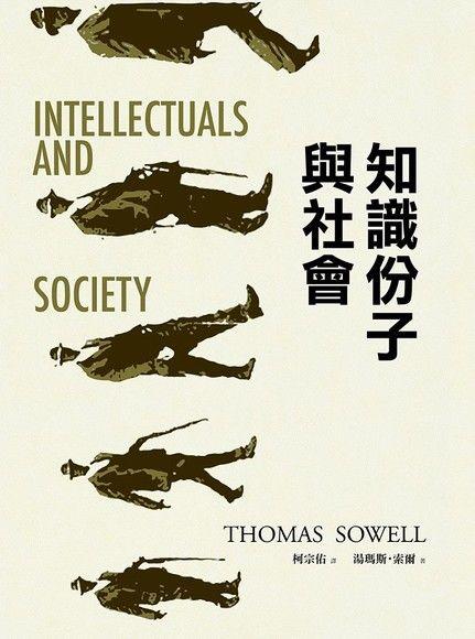 知識份子與社會